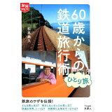 60歳からのひとり旅鉄道旅行術