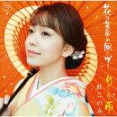 花は苦労の風に咲く/めぐり雨 (CD+DVD)