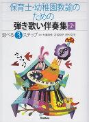 保育士・幼稚園教諭のための弾き歌い伴奏集(第2巻)改訂版