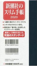 新潮社のスリム手帳(2020)
