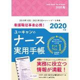 ユーキャンのナース実用手帳(2020年版) (ユーキャンの実用手帳シリーズ)