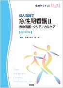 成人看護学 急性期看護II 救急看護・クリティカルケア(改訂第3版)
