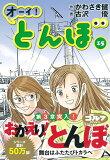 オーイ!とんぼ(15) (ゴルフダイジェストコミックス)