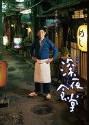 映画 深夜食堂 特別版【Blu-ray】