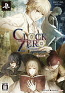 CLOCK ZERO 〜終焉の一秒〜Portable 限定版
