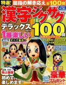 特選!漢字ジグザグデラックス(Vol.11)