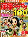 特選!漢字ジグザグデラックス(Vol.11) (晋遊舎ムック)