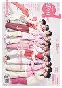 TVガイドdan[ダン]vol.33 (TOKYO NEWS MOOK)