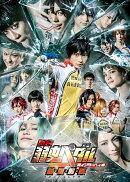 舞台『弱虫ペダル』新インターハイ篇〜制・限・解・除(リミットブレイカー)〜【Blu-ray】
