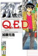 Q.E.D.証明終了(31)