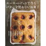 ホーローバットで作るバターを使わないお菓子 (生活シリーズ)