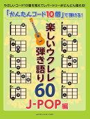「かんたんコード10個」で弾ける! 楽しいウクレレ弾き語り60 〜J-POP編〜