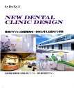 NEW DENTAL CLINIC DESIGN 医院デザインと経営戦略を一体的に考える歯科70事例 (INDEXY)