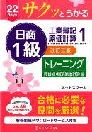 サクッとうかる日商1級工業簿記・原価計算トレーニング(1)改訂3版