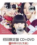 【先着特典】If you wanna (初回限定盤 CD+DVD) (ポスター付き)