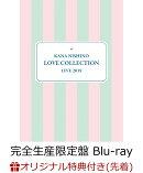 【楽天ブックス限定先着特典】Kana Nishino Love Collection Live 2019(完全生産限定盤 Blu-ray)(オリジナルB3ポス…