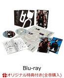 【楽天ブックス限定全巻購入特典】呪術廻戦 Vol.4【Blu-ray】(オリジナルアクリルクロック)
