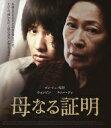 母なる証明【Blu-ray】 [ キム・ヘジャ ]