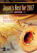 Japan's Best for 2017 高等学校編
