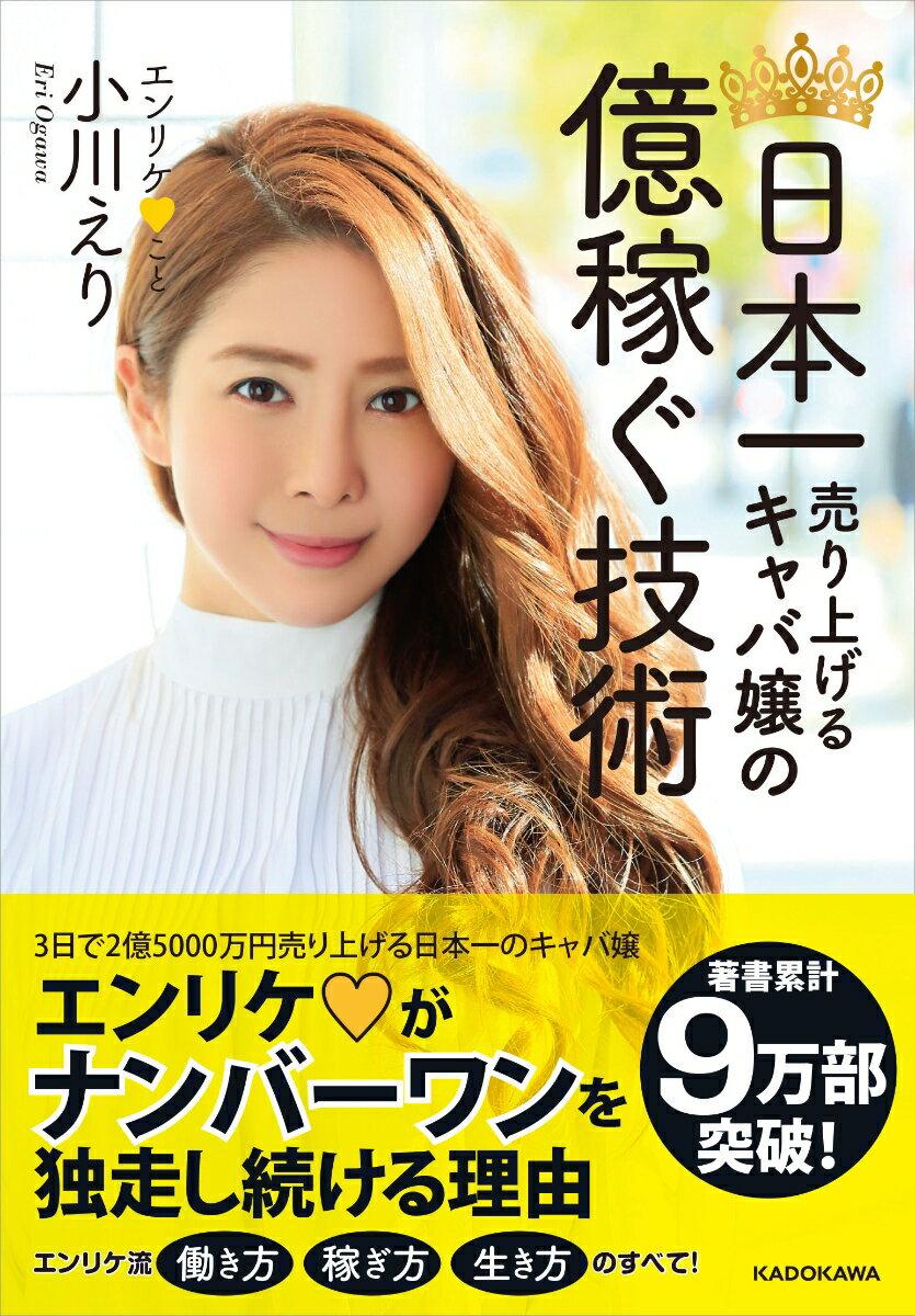 日本一売り上げるキャバ嬢の 億稼ぐ技術 [ 小川 えり ]