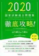 徹底攻略!国家試験過去問題集はり師きゅう師用(2020)