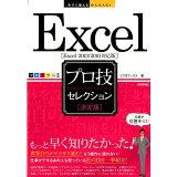 Excelプロ技セレクション (今すぐ使えるかんたんEx)