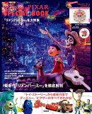 Disney・PIXAR SPECIAL BOOK『リメンバー・ミー』を大特集