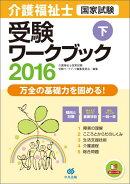 介護福祉士国家試験受験ワークブック 2016(下)