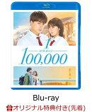 【楽天ブックス限定先着特典】10万分の1 Blu-rayスタンダード・エディション【Blu-ray】(2L判ブロマイド)