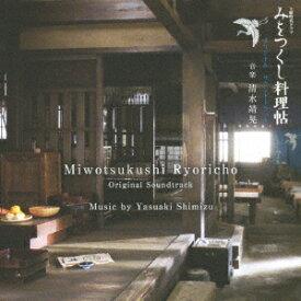 NHK土曜時代ドラマ みをつくし料理帖 オリジナル・サウンドトラック [ 清水靖晃 ]