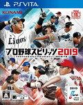 【予約】プロ野球スピリッツ2019 PS Vita版