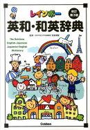 レインボー英和・和英辞典改訂第3版