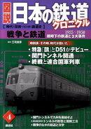 図説日本の鉄道クロニクル(第4巻)