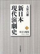 新日本現代演劇史(3(東京五輪篇(1963-19)