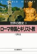 世界の歴史(5)