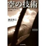 空の技術新装版 (光人社NF文庫)