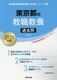 東京都の教職教養過去問(2021年度版) (東京都の教員採用試験「過去問」シリーズ) [ 協同教育研究会 ]