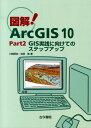 図解!ArcGIS10(part2) GIS実践に向けてのステップアップ