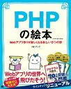 PHPの絵本 第2版 Webアプリ作りが楽しくなる新しい9つの扉 [ 株式会社アンク ]