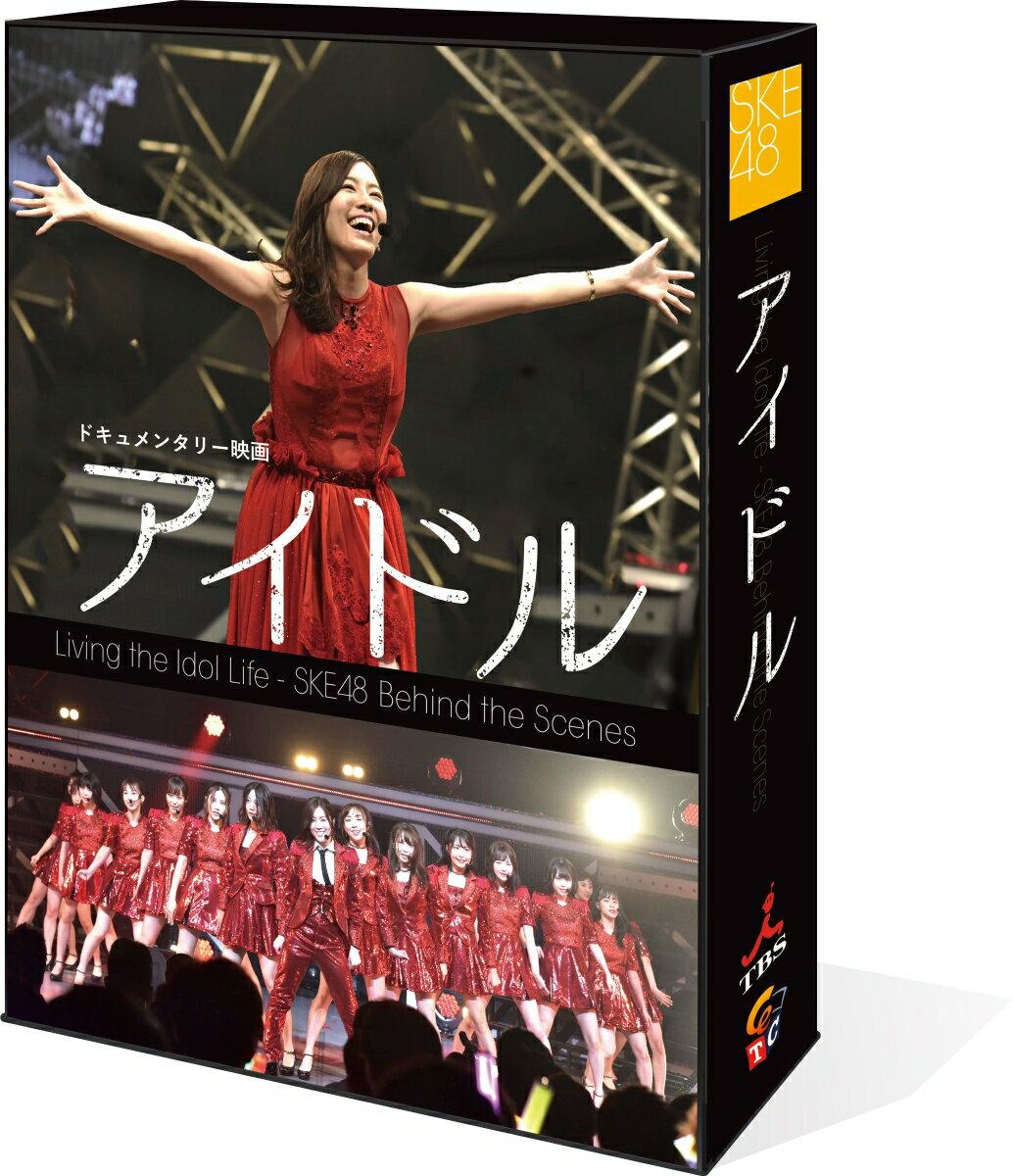 ドキュメンタリー映画「アイドル」 コンプリートBlu-ray BOX【Blu-ray】 [ SKE48 ]