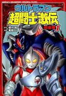 ウルトラマン超闘士激伝完全版(1)