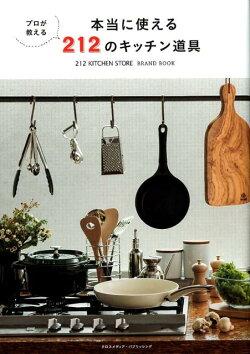 プロが教える本当に使える212のキッチン道具