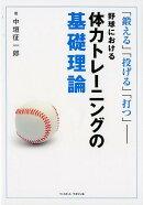 野球における体力トレーニングの基礎理論