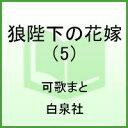 狼陛下の花嫁(5) [ 可歌まと ]