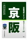 京阪電鉄のすべて