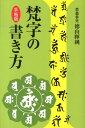 梵字の書き方手帖版 [ 徳山暉純 ]