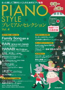 PIANO STYLEプレミアム・セレクション(Vol.4)