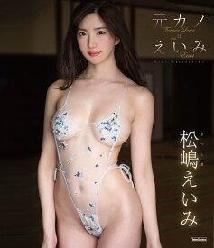 元カノはえいみ【Blu-ray】 [ 松嶋えいみ ]