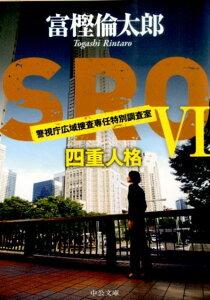 SRO(6) 四重人格 (中公文庫) [ 富樫倫太郎 ]