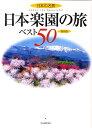 日本楽園の旅ベスト50 [ 渋川育由 ]